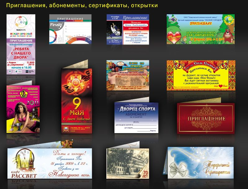 Сертификаты на открытки